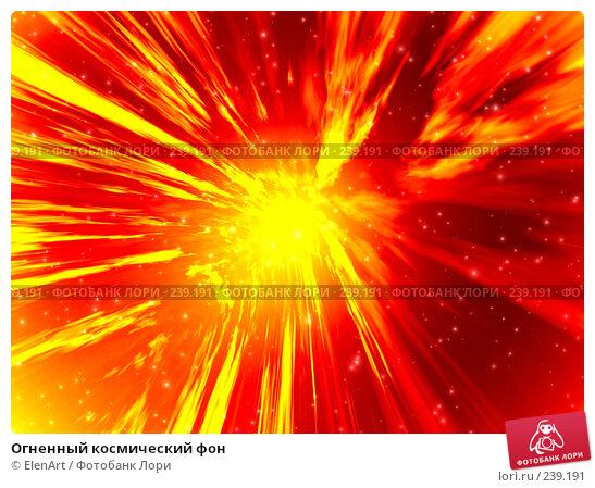 Огненный космический фон, иллюстрация № 239191 (c) ElenArt / Фотобанк Лори