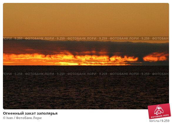Огненный закат заполярья, фото № 9259, снято 9 августа 2004 г. (c) Ivan / Фотобанк Лори