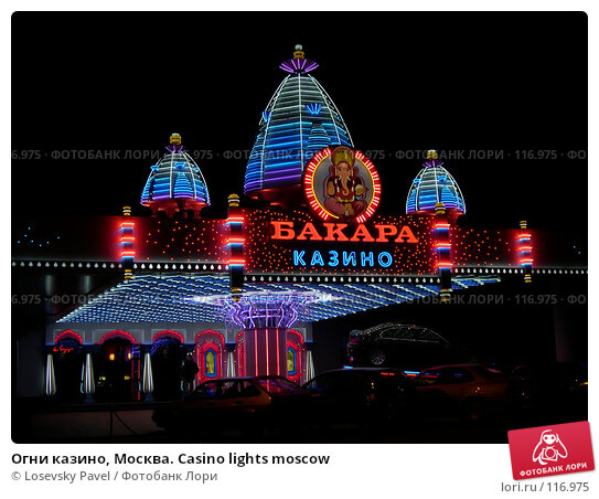 Огни казино, Москва. Casino lights moscow, фото № 116975, снято 16 ноября 2003 г. (c) Losevsky Pavel / Фотобанк Лори
