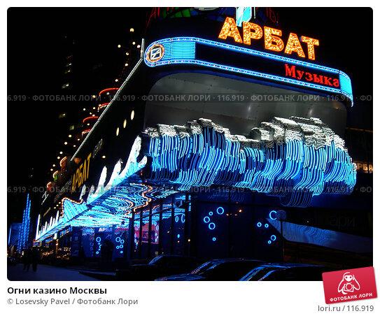 Купить «Огни казино Москвы», фото № 116919, снято 3 октября 2003 г. (c) Losevsky Pavel / Фотобанк Лори
