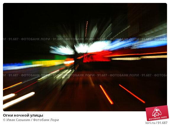 Огни ночной улицы, фото № 91687, снято 23 июля 2004 г. (c) Иван Сазыкин / Фотобанк Лори