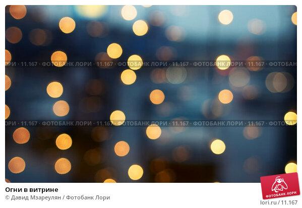 Огни в витрине, фото № 11167, снято 21 октября 2006 г. (c) Давид Мзареулян / Фотобанк Лори