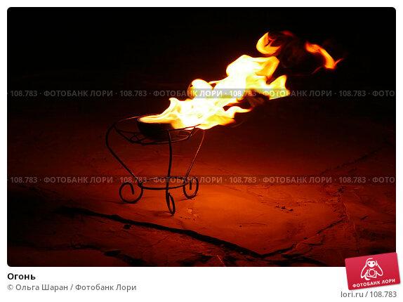 Купить «Огонь», фото № 108783, снято 13 августа 2007 г. (c) Ольга Шаран / Фотобанк Лори