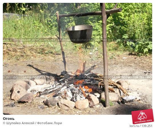 Огонь, фото № 139251, снято 3 июля 2006 г. (c) Шупейко Алексей / Фотобанк Лори