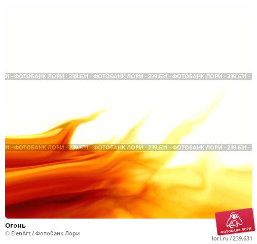 Огонь, иллюстрация № 239631 (c) ElenArt / Фотобанк Лори