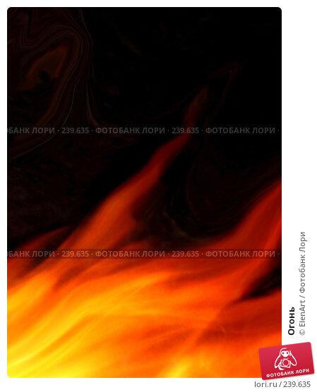 Огонь, иллюстрация № 239635 (c) ElenArt / Фотобанк Лори