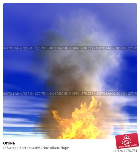 Огонь, иллюстрация № 270751 (c) Виктор Застольский / Фотобанк Лори