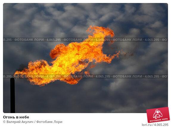 Купить «Огонь в небе», эксклюзивное фото № 4065295, снято 20 сентября 2012 г. (c) Валерий Акулич / Фотобанк Лори