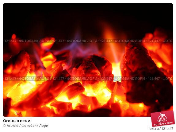 Купить «Огонь в печи», фото № 121447, снято 28 августа 2007 г. (c) Astroid / Фотобанк Лори