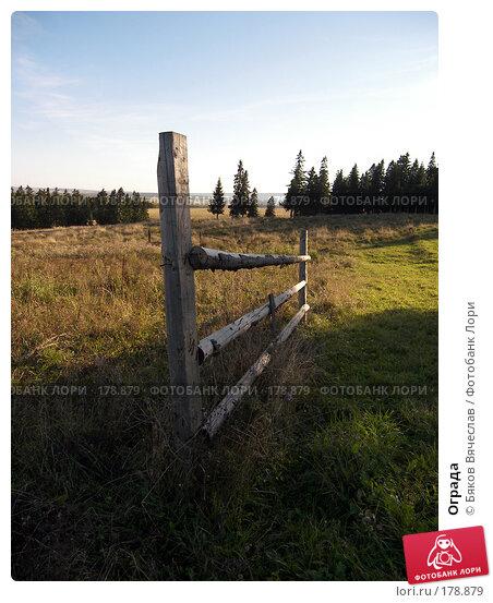 Ограда, фото № 178879, снято 21 сентября 2007 г. (c) Бяков Вячеслав / Фотобанк Лори