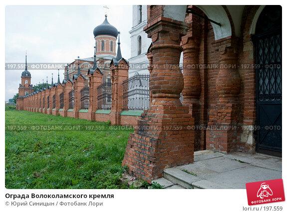 Ограда Волоколамского кремля, фото № 197559, снято 26 августа 2007 г. (c) Юрий Синицын / Фотобанк Лори