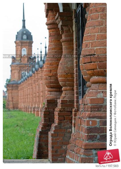 Ограда Волоколамского кремля, фото № 197583, снято 26 августа 2007 г. (c) Юрий Синицын / Фотобанк Лори