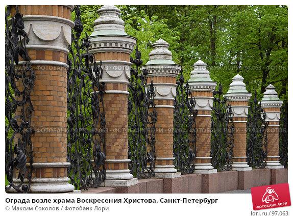 Ограда возле храма Воскресения Христова. Санкт-Петербург, фото № 97063, снято 22 мая 2007 г. (c) Максим Соколов / Фотобанк Лори