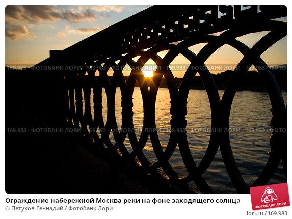 Ограждение набережной Москва реки на фоне заходящего солнца, фото № 169983, снято 11 июня 2007 г. (c) Петухов Геннадий / Фотобанк Лори