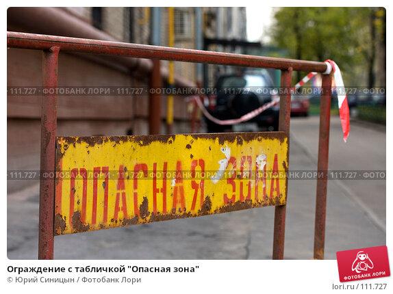 """Ограждение с табличкой """"Опасная зона"""", фото № 111727, снято 22 октября 2007 г. (c) Юрий Синицын / Фотобанк Лори"""