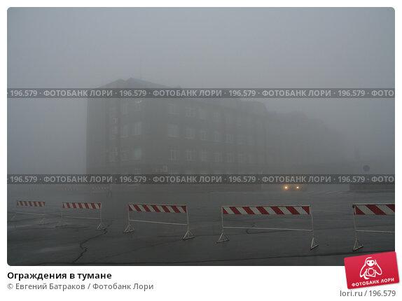 Ограждения в тумане, фото № 196579, снято 9 апреля 2007 г. (c) Евгений Батраков / Фотобанк Лори