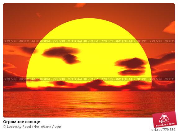 Купить «Огромное солнце», фото № 779539, снято 20 февраля 2018 г. (c) Losevsky Pavel / Фотобанк Лори