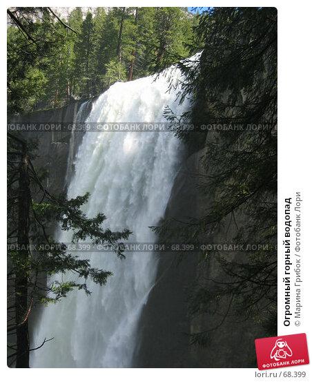 Огромный горный водопад, фото № 68399, снято 27 мая 2006 г. (c) Марина Грибок / Фотобанк Лори