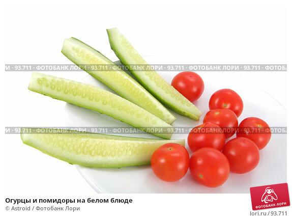 Огурцы и помидоры на белом блюде, фото № 93711, снято 15 апреля 2007 г. (c) Astroid / Фотобанк Лори