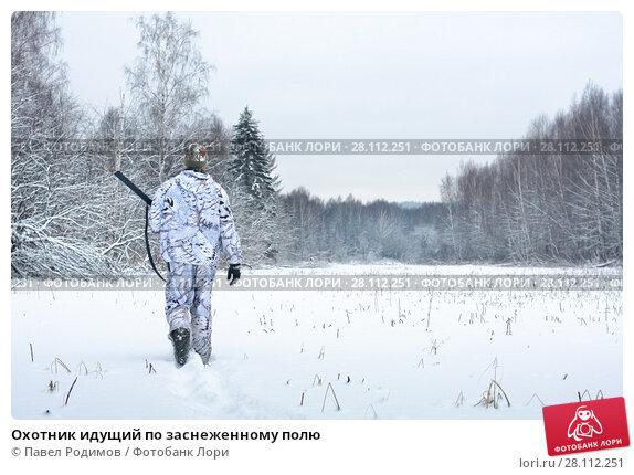 Купить «Охотник идущий по заснеженному полю», фото № 28112251, снято 9 декабря 2017 г. (c) Павел Родимов / Фотобанк Лори