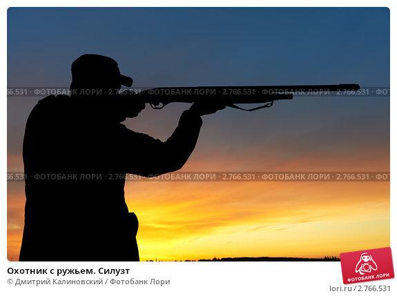 Купить «Охотник с ружьем. Силузт», фото № 2766531, снято 16 февраля 2019 г. (c) Дмитрий Калиновский / Фотобанк Лори