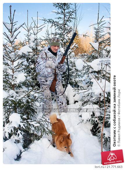 Купить «Охотник с собакой на зимней охоте», фото № 21771663, снято 9 декабря 2014 г. (c) Павел Родимов / Фотобанк Лори