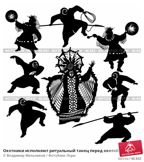Охотники исполняют ритуальный танец перед охотой. Шаман ударяет в бубен. Вождь предсказывает удачную охоту, иллюстрация № 48843 (c) Владимир Мельников / Фотобанк Лори