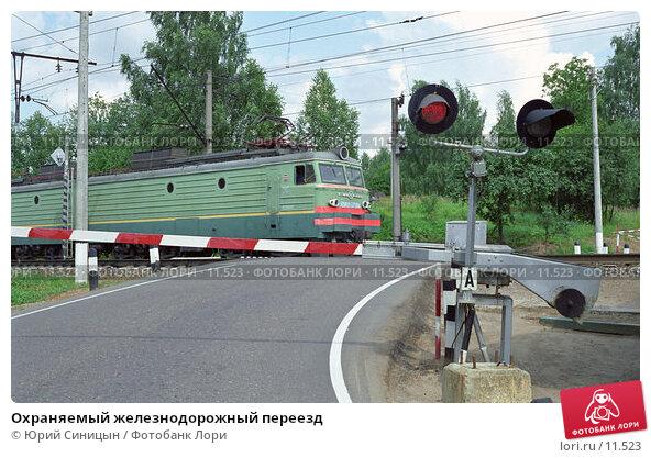 Купить «Охраняемый железнодорожный переезд», фото № 11523, снято 24 апреля 2018 г. (c) Юрий Синицын / Фотобанк Лори