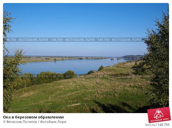 Ока в березовом обрамлении, фото № 149759, снято 24 сентября 2006 г. (c) Вячеслав Потапов / Фотобанк Лори