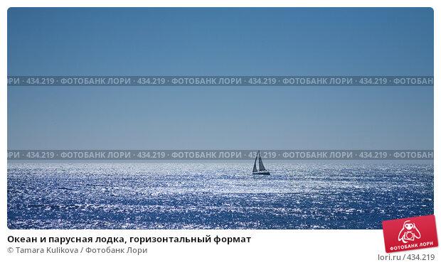 Купить «Океан и парусная лодка, горизонтальный формат», фото № 434219, снято 25 августа 2008 г. (c) Tamara Kulikova / Фотобанк Лори