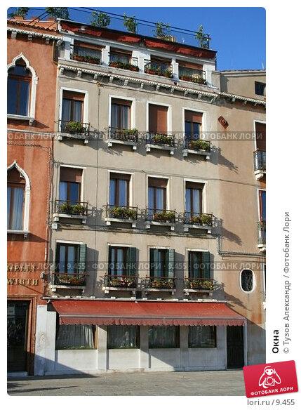 Окна , фото № 9455, снято 14 августа 2006 г. (c) Тузов Александр / Фотобанк Лори