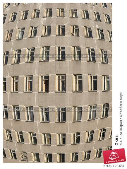Купить «Окна», фото № 22631, снято 14 июня 2006 г. (c) Ольга Шаран / Фотобанк Лори