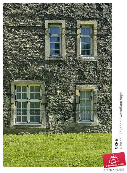 Окна, фото № 49407, снято 21 июля 2017 г. (c) Игорь Соколов / Фотобанк Лори
