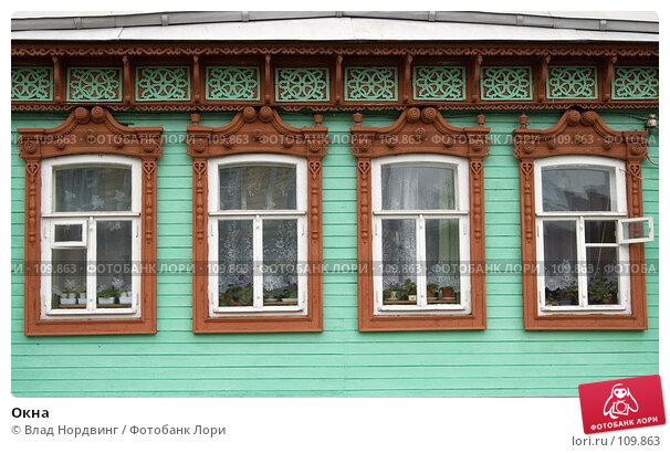 Купить «Окна», фото № 109863, снято 4 ноября 2007 г. (c) Влад Нордвинг / Фотобанк Лори