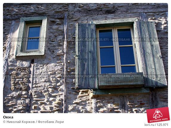 Купить «Окна», фото № 125971, снято 30 декабря 2006 г. (c) Николай Коржов / Фотобанк Лори