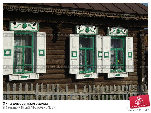 Окна деревенского дома, фото № 313347, снято 19 мая 2008 г. (c) Талдыкин Юрий / Фотобанк Лори