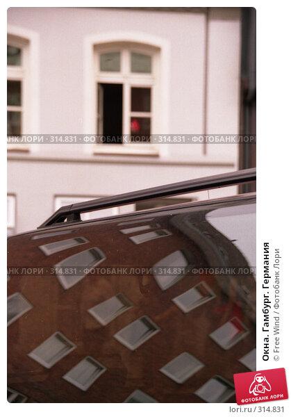 Окна. Гамбург. Германия, эксклюзивное фото № 314831, снято 19 августа 2017 г. (c) Free Wind / Фотобанк Лори