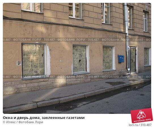 Окна и дверь дома, заклеенные газетами, фото № 310487, снято 30 мая 2008 г. (c) Морковкин Терентий / Фотобанк Лори
