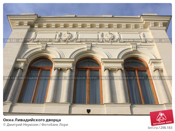 Окна Ливадийского дворца, эксклюзивное фото № 298183, снято 22 апреля 2008 г. (c) Дмитрий Неумоин / Фотобанк Лори