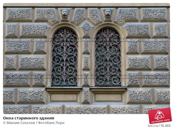 Окна старинного здания, фото № 76459, снято 21 июня 2007 г. (c) Максим Соколов / Фотобанк Лори