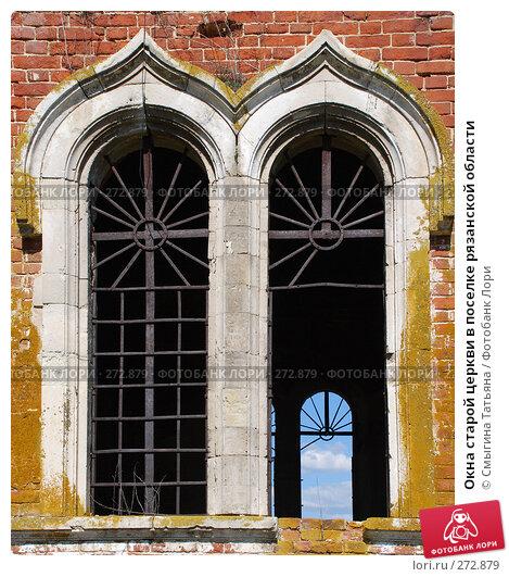 Окна старой церкви в поселке рязанской области, фото № 272879, снято 26 апреля 2008 г. (c) Смыгина Татьяна / Фотобанк Лори