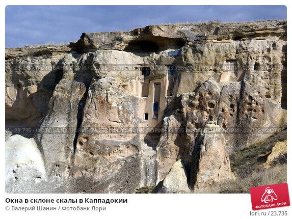 Окна в склоне скалы в Каппадокии, фото № 23735, снято 11 ноября 2006 г. (c) Валерий Шанин / Фотобанк Лори