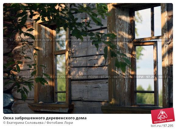 Окна заброшенного деревенского дома, фото № 97295, снято 24 июля 2007 г. (c) Екатерина Соловьева / Фотобанк Лори