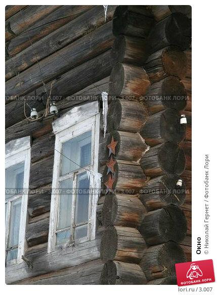 Окно, фото № 3007, снято 28 марта 2006 г. (c) Николай Гернет / Фотобанк Лори