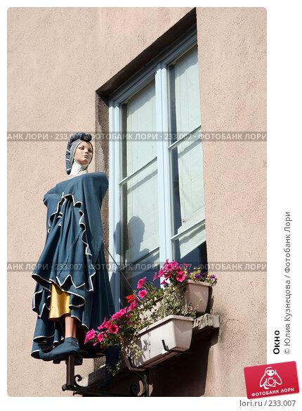 Окно, фото № 233007, снято 6 мая 2007 г. (c) Юлия Кузнецова / Фотобанк Лори
