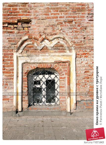Окно храма на уровне с тротуаром, фото № 107843, снято 25 октября 2007 г. (c) Parmenov Pavel / Фотобанк Лори