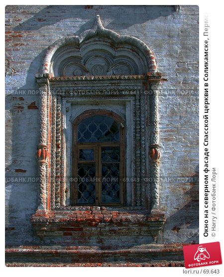 Окно на северном фасаде Спасской церкви в Соликамске, Пермский край, Россия, фото № 69643, снято 26 мая 2003 г. (c) Harry / Фотобанк Лори
