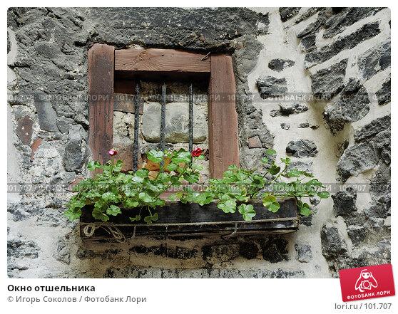 Окно отшельника, фото № 101707, снято 22 мая 2017 г. (c) Игорь Соколов / Фотобанк Лори