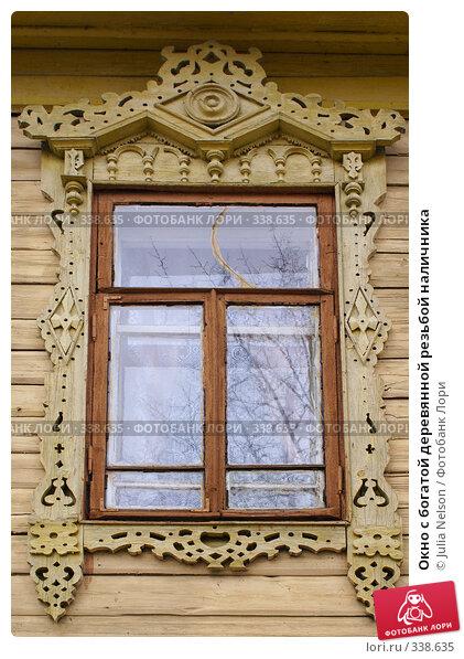 Окно с богатой деревянной резьбой наличника, фото № 338635, снято 26 февраля 2008 г. (c) Julia Nelson / Фотобанк Лори