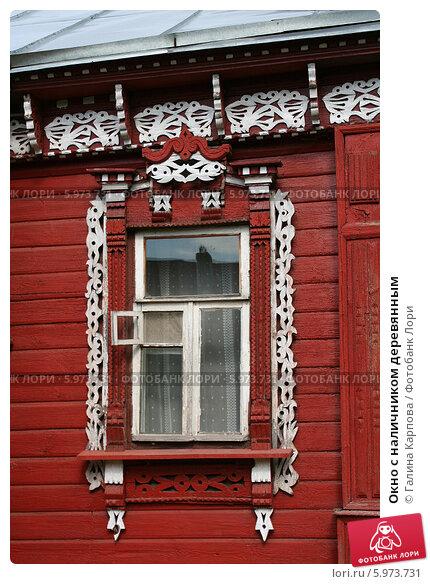 Окно с наличником деревянным (2013 год). Стоковое фото, фотограф Галина Карпова / Фотобанк Лори